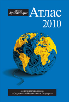 Атлас  геополитики 2010 - обложка
