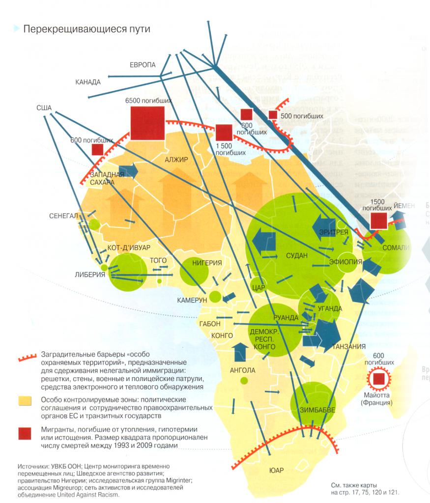 Атлас гео-политики 2010 - изменения на африканском континенте