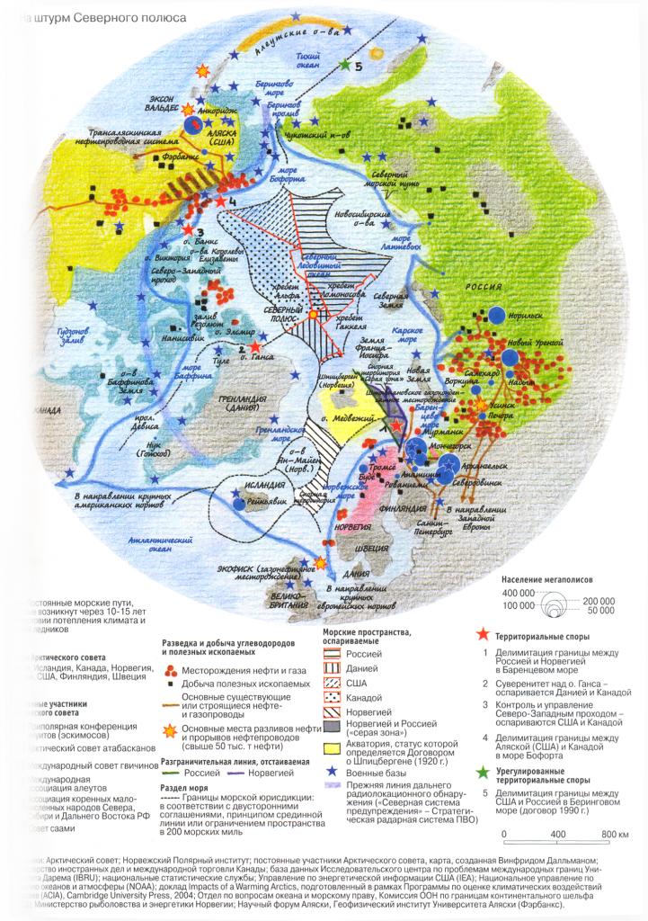 Атлас гео-политики 2010 - борьба за арктику