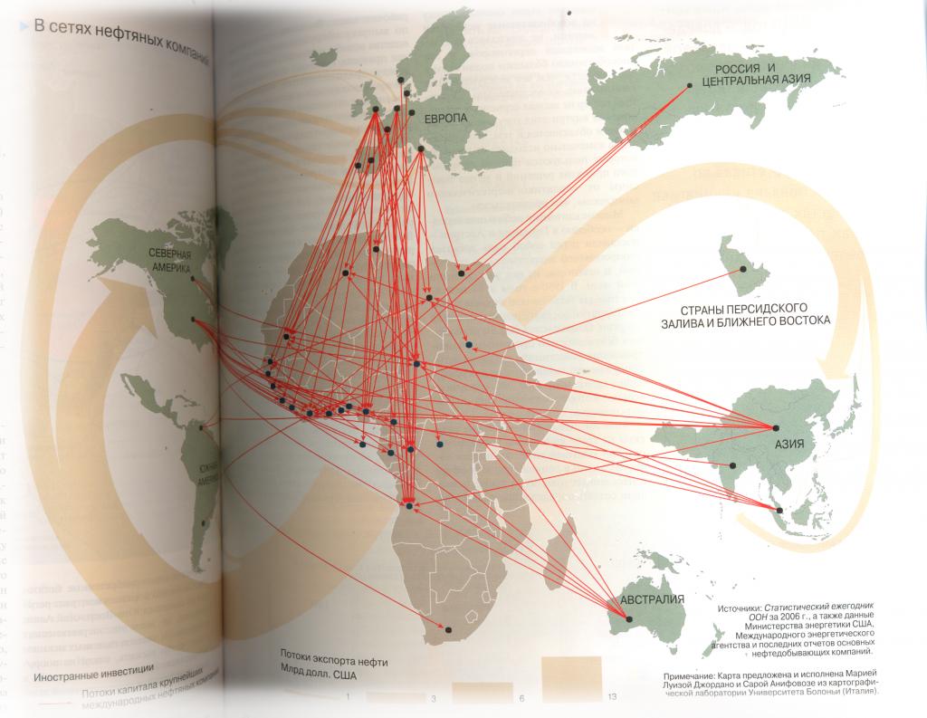 Атлас гео-политики 2010 - нефтяные интересы мира