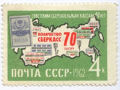 Марки СССР статистика сберкасс
