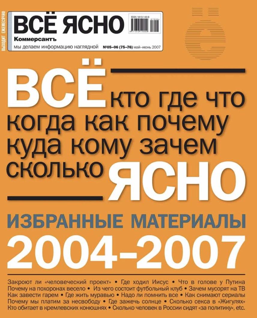 """Журнал """"Всё ясно"""" - обложка"""